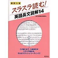 高校入試スラスラ読む!英語長文読解14
