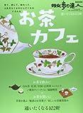 お茶カフェ―通いたくなる102軒 (散歩の達人MOOK) 画像