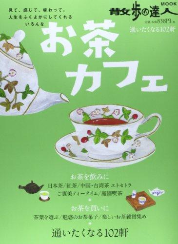 お茶カフェ―通いたくなる102軒 (散歩の達人MOOK)の詳細を見る