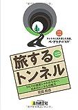 旅するトンネル: クルマの速度じゃわからない、日本のトンネルの魅力