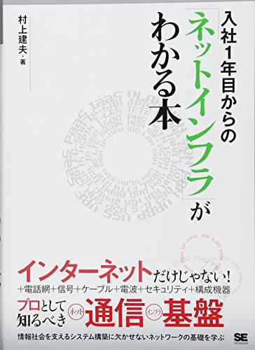 入社1年目からの「ネットインフラ」がわかる本 の電子書籍・スキャンなら自炊の森-秋葉2号店