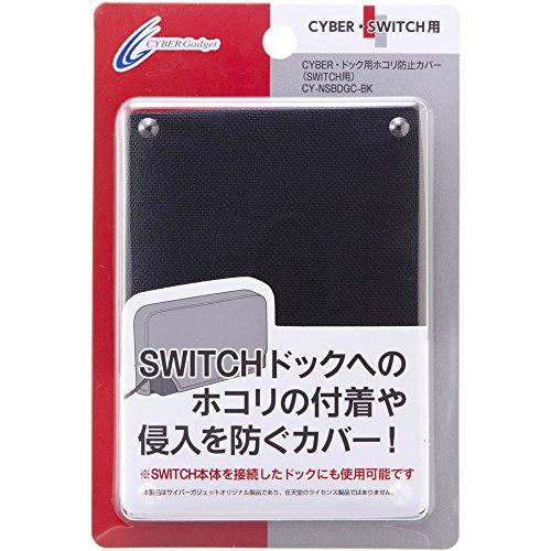 CYBER ・ ドック用 ホコリ防止カバー ( SWITCH 用) ブラック