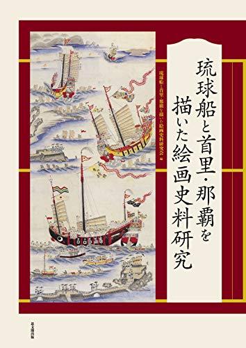 琉球船と首里・那覇を描いた絵画史料研究