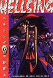 HELLSING(6) (ヤングキングコミックス)