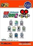 爆発的1480シリーズ 電車でGO! 2 高速編 3000番台 (新パッケージ版)