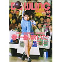 BOWLING magazine (ボウリング・マガジン) 2008年 04月号 [雑誌]