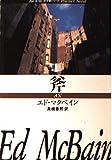 斧 (ハヤカワ・ミステリ文庫 13-19)