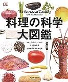 「料理の科学大図鑑」販売ページヘ