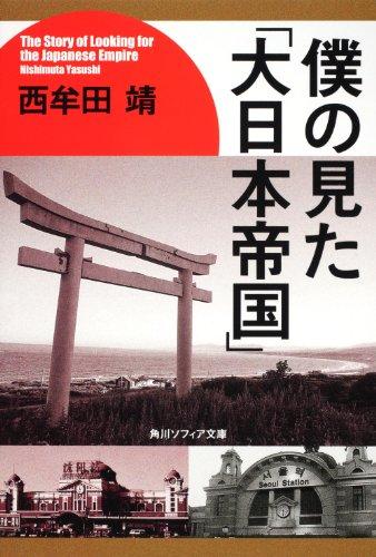 僕の見た「大日本帝国」 (角川ソフィア文庫)の詳細を見る