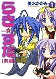 らき☆すた(1) 【前編】 らき☆すた 【分割版】 (カドカワデジタルコミックス)