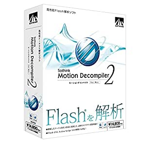 Motion Decompiler 2 for Mac