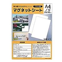 【ノーブランド品】マグネットシート 0.8mm厚 A4ノビサイズ(216×303mm) 2枚