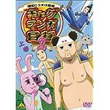 ギャグマンガ日和3 上巻 [DVD]