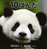 10ぱんだ (福音館の科学シリーズ)