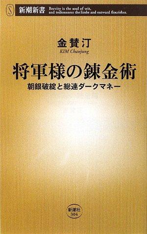 将軍様の錬金術—朝銀破綻と総連ダークマネー (新潮新書)