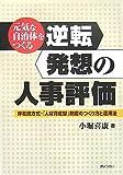 元気な自治体をつくる逆転発想の人事評価―岸和田方式・「人材育成型」制度のつくり方と運用法