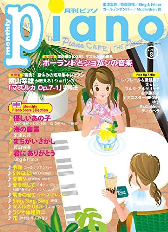 案件孤独見積り月刊ピアノ 2019年8月号