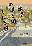 東京のぼる坂くだる坂 (単行本)