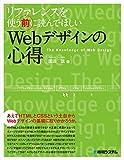 リファレンスを使う前に読んでほしいWebデザインの心得