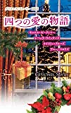 クリスマス・ストーリー2013 四つの愛の物語