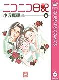 ニコニコ日記 6 (クイーンズコミックスDIGITAL)