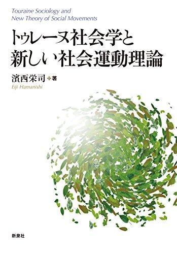 トゥレーヌ社会学と新しい社会運動理論