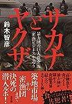 鈴木 智彦 (著)(5)新品: ¥ 1,728ポイント:16pt (1%)7点の新品/中古品を見る:¥ 1,728より