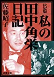 決定版 私の田中角栄日記(新潮文庫)
