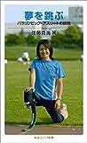 夢を跳ぶ-パラリンピック・アスリートの挑戦 (岩波ジュニア新書)