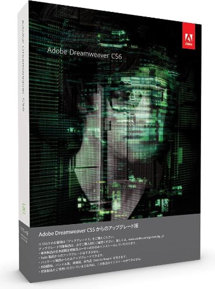 シティ付添人アートAdobe Dreamweaver CS6 Windows版 アップグレード版 (CS5ユーザー対象) (旧製品)