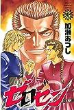 ゼロセン(3) (週刊少年マガジンコミックス)