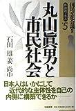 丸山真男と市民社会 (転換期の焦点 (5))