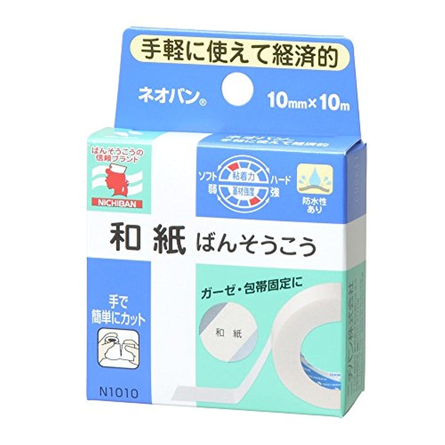お浴後継ニチバンネオバン 10mm×10m N1010