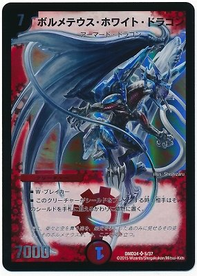 デュエルマスターズ/DMD-24/5/SR/ボルメテウス・ホワイト・ドラゴン