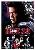 裏警察 BOX[DVD]