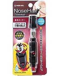 グリーンベル 携帯用手動回転式鼻毛カッター SE-017