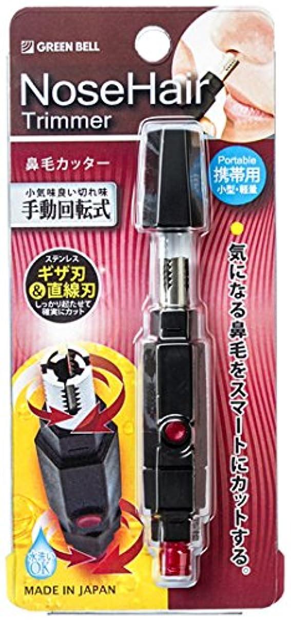 去る飼いならす新しい意味グリーンベル 携帯用手動回転式鼻毛カッター SE-017