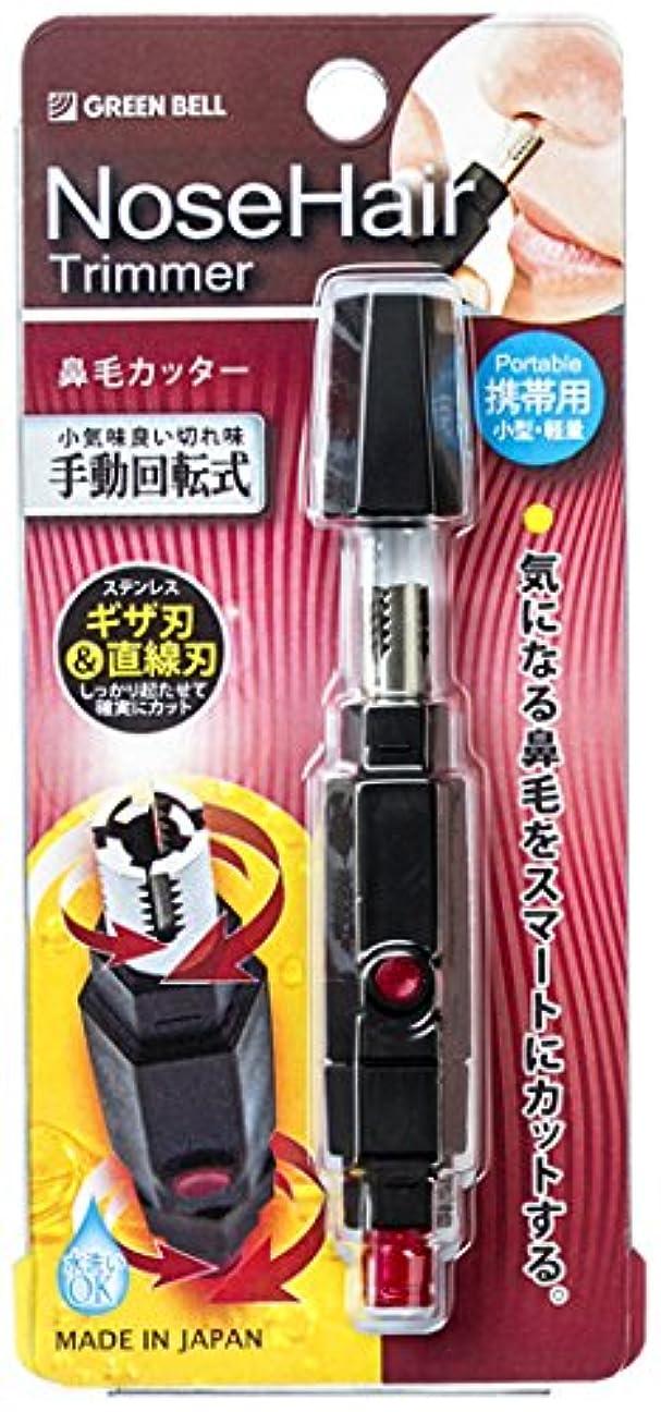 抗議里親安定グリーンベル 携帯用手動回転式鼻毛カッター SE-017