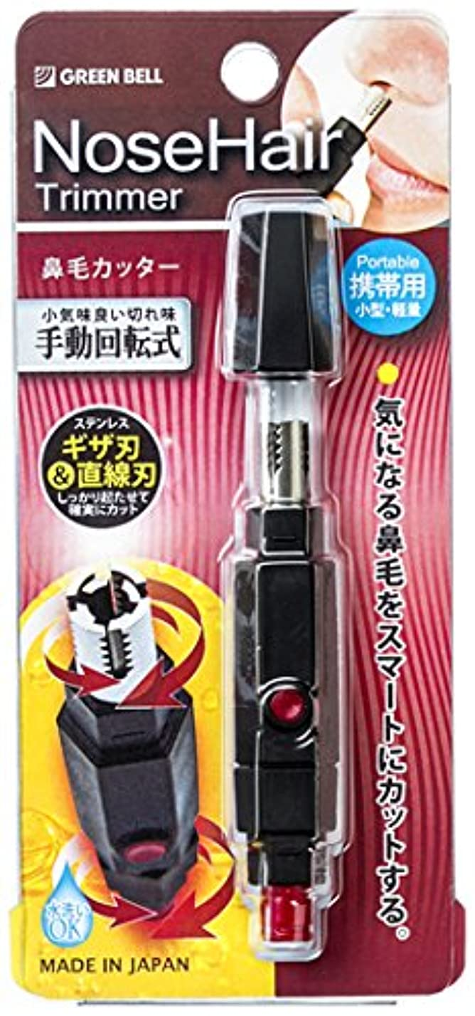 許可する痛み流グリーンベル 携帯用手動回転式鼻毛カッター SE-017