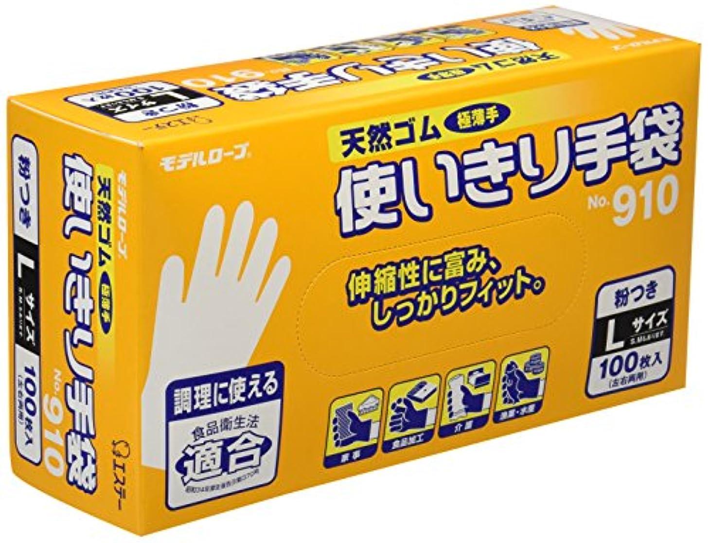 永久模倣ガチョウモデルローブNo910天然ゴム使いきり手袋粉つき100枚入ホワイトL
