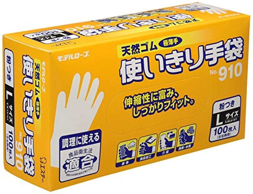 連鎖予算小説家モデルローブNo910天然ゴム使いきり手袋粉つき100枚入ホワイトL