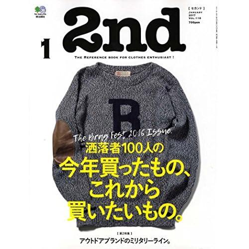 2nd(セカンド) 2017年1月号 Vol.118