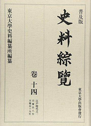 史料綜覧〈巻14〉江戸時代〈1〉