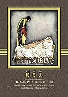 The Sleeping Beauty (Simplified Chinese): 10 Hanyu Pinyin with IPA Paperback B&w