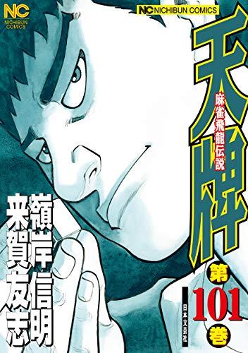 天牌 (101) (ニチブンコミックス)