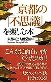 京都の「不思議」を楽しむ本 KKロングセラーズ