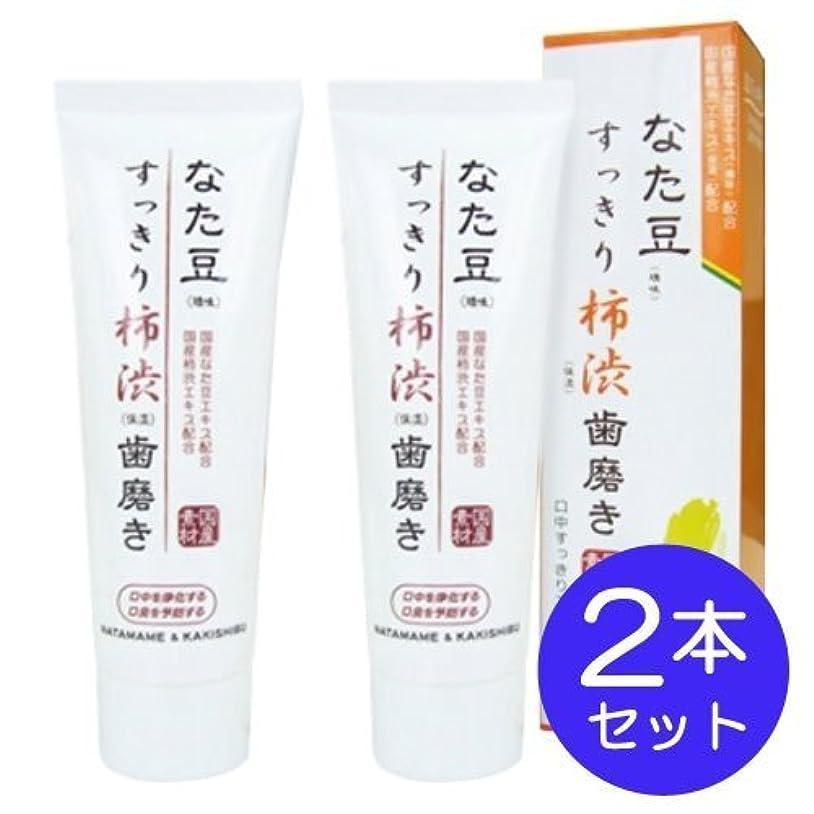 なた豆 すっきり 柿渋 歯磨き 120g (2本セット)