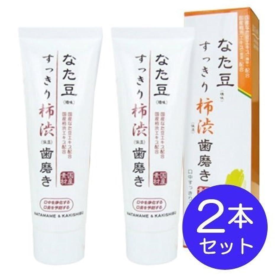 十一賞賛イベントなた豆 すっきり 柿渋 歯磨き 120g (2本セット)