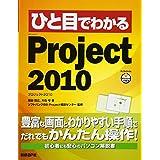 ひと目でわかる MICROSOFT PROJECT2010 (MSDNプログラミングシリーズ)