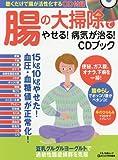 腸の大掃除でやせる! 病気が治る! CDブック (便秘、ガス腹、オナラ、下痢を一掃!)